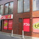 アコム店舗画像