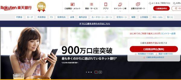 楽天銀行トップ画像